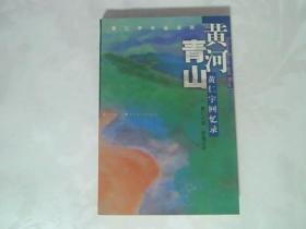 黄河青山:黄仁宇回忆录【馆藏正版】