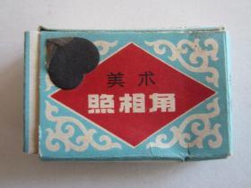 建国初期上海公私合营文化纸品厂出品美术照相角(60只装,里面还剩十几只)