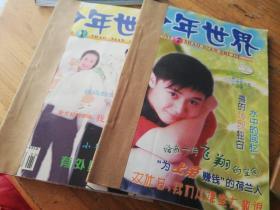 少年世界1999年1-12期