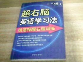 超右脑英语学习法(有光盘)