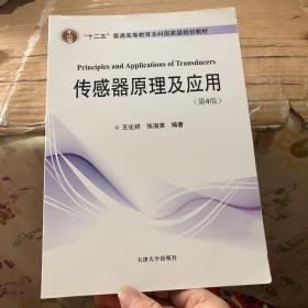 """传感器原理及应用(第4版)/""""十二五""""普通高等教育本科国家级规划教材"""