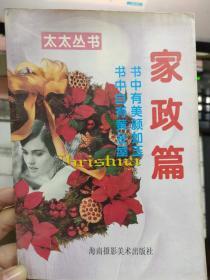 太太丛书《家政篇》