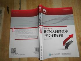 华为ICT认证系列丛书:HCNA网络技术学习指南