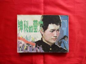 连环画 品相好的连环画《神秘的墓穴》 单本一册 1983年初版 李苇成 绘  品佳 书友可以配