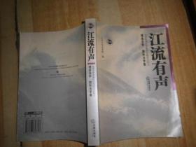 江流有声:北京大学法学院百年院庆文存.理论法学·国际法学卷