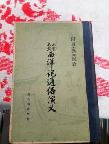 三宝太监西洋记通俗演义下册、精装、无印章无涂鸦
