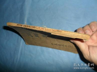 民国七年《石头拳术秘诀》,全一册