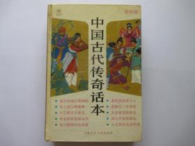 中国古代传奇话本