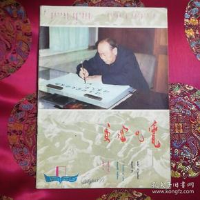 内蒙古青年\1985年-10期(蒙文)