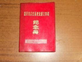 老笔记本 西安市文化系统先进工作者纪念册(空白未写字)