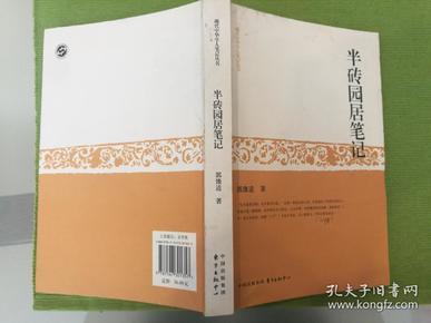 签赠本 钤印 半砖园居笔记  郭豫适 著 东方出版中心 (D5-01-1)