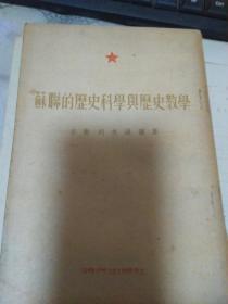 苏联的历史科学与历史教学