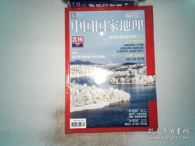 中国国家地理 2017.04总第678期。。