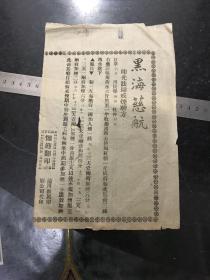 民国药方神方商标 黑海慈航印光法师戒烟神方 潼川新民印刷公司