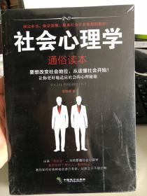 社会心理学(全新未开封)