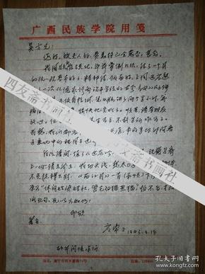 当代著名学者诗人王应常信札1通1页(保真)