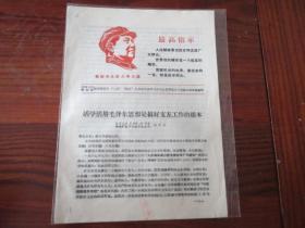 活學活用毛澤東思想是搞好支左工作的根本(樣本)
