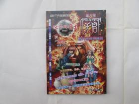 地下城与勇士·第六章--破开混沌的神兵