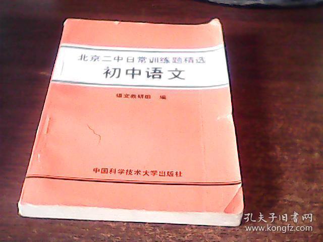 北海二中日常v初中题划分--初中语文北京广西初中精选图片