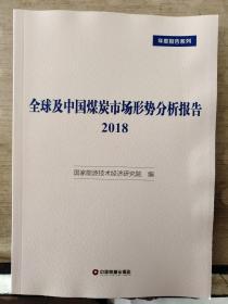 全球及中国煤炭市场形势分析报告2018