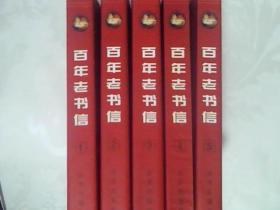 百年老书信1__5卷(全)