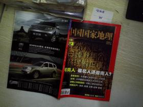 中国国家地理 2008.7.
