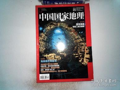 中国国家地理 2017.05总第679期.。。