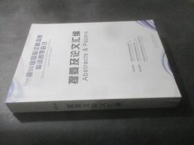 第50屆國際漢藏語言暨語言學會議 提要及論文匯編
