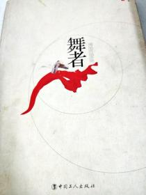DA112984 舞者--海燕岩作品系列(一版一印)(内略有斑渍)