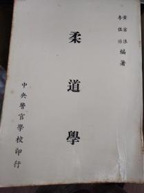 李兴唐等  柔道学 71年再版,作者签赠本,包快递