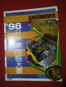 98日本车改装天书