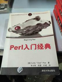 Perl入门经典