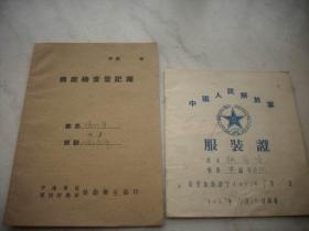 1953年-第四野战军后勤卫生部【健康检查登记薄】!及1957年解放军【服装证】