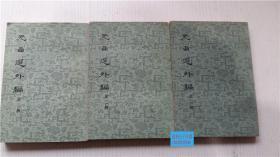 元曲选外编(第1-3册全) 隋树森 编 中华书局出版 32开