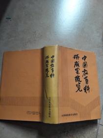 中国教育科研成果概览(精装)【实物图片】