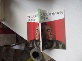 文化大革命中的周恩来