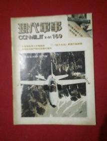 现代军事1991   2