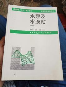 水泵及水泵站(第四版)