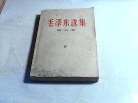毛泽东选集(第五卷)1977年4月 广西一版一印,品如图。