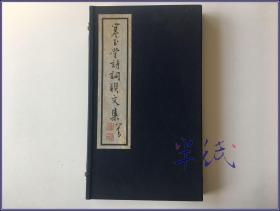 寒玉堂诗词联文集 线装一函两册全 六艺社1964年初版