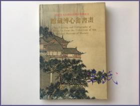 馆藏溥心畬书画  1996年初版精装