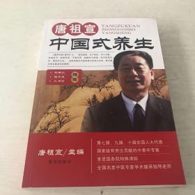 唐祖宣中国式养生