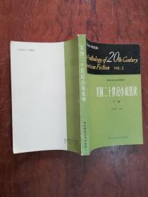 【美国二十世纪小说选读 (下册) 英文
