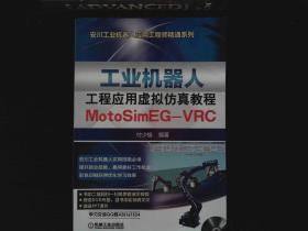 工业机器人工程应用虚拟仿真教程:MotoSim EG-VRC