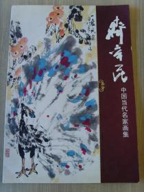 齐辛民(齐新民):《齐辛民画集》 (中国当代名家画集)