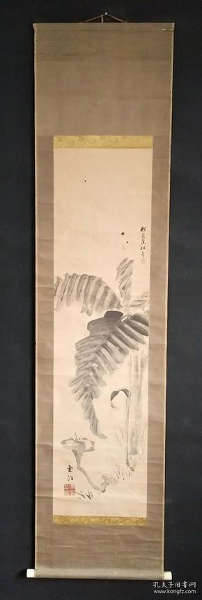 A3547:回流芭蕉图轴(日本回流书画.回流老画.老字画)