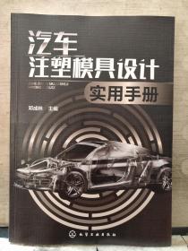 汽车注塑模具设计实用手册