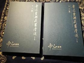 《鲁迅古籍藏书漫谈》(上、下两册)
