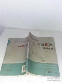 中国武术简明教程