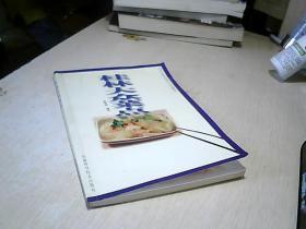 桂林大众菜点.